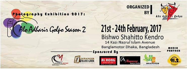 Photography Exhibition 2017 : Alo Adharir Golpo Season 2