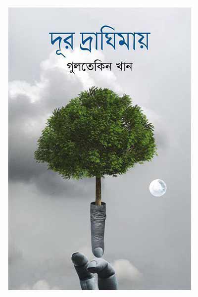 In Distant Longitudes by Gultekin Khan
