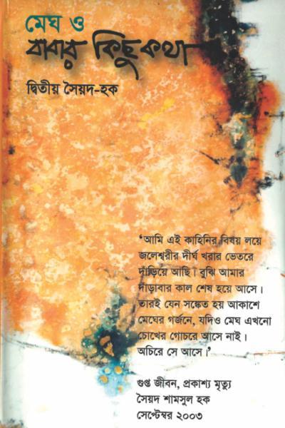 Megh o Babar Kichu Kotha by Ditio Sayed Haq