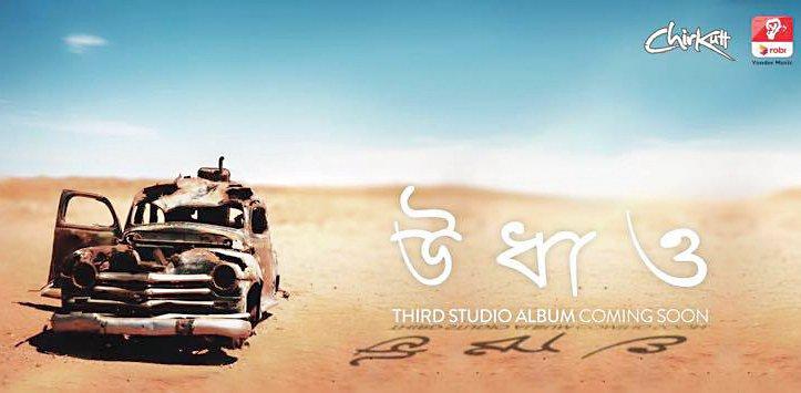 Album: Udhao