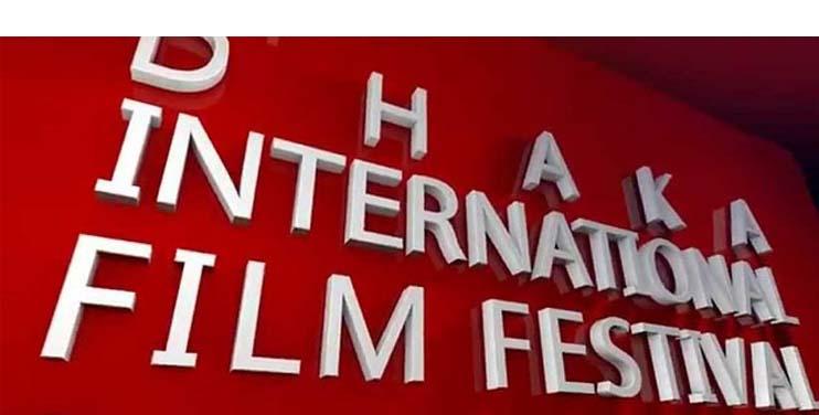 16th Dhaka International Film Festival
